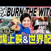 【VJ公式】「BURN THE WITCH」アニメ情報!